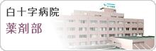 白十字病院 薬剤部
