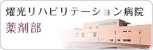 燿光リハビリテーション病院 薬剤部