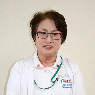 福田 富滋余